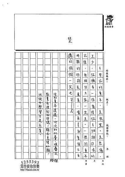 103W6402楊笠辰 (4)