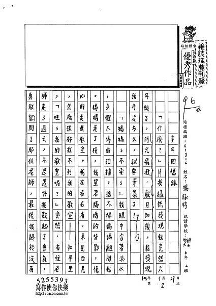 103W6402楊詠婷 (1)
