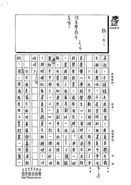 103W6402楊詠婷 (2)