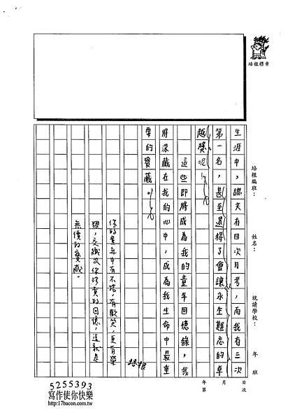 103W6402楊詠婷 (4)