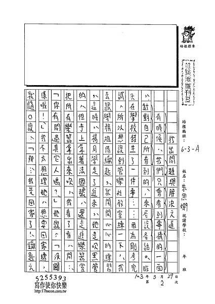 103WA402朱恩嫻 (1)