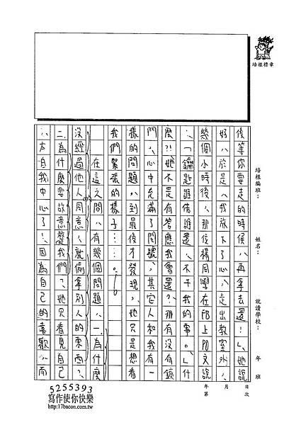 103WA402朱恩嫻 (2)