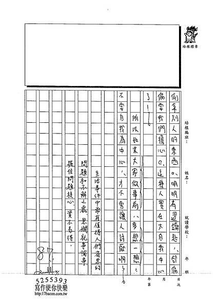 103WA402朱恩嫻 (3)