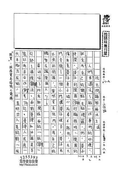 103WA402江佳諭 (1)