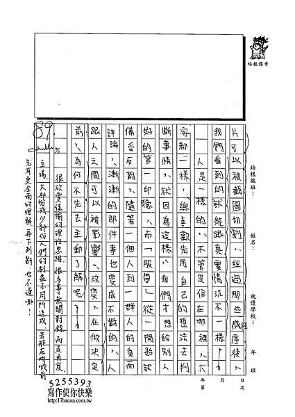 103WA402江佳諭 (3)