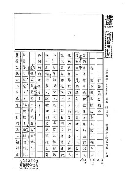 103WA402江孟潔 (1)