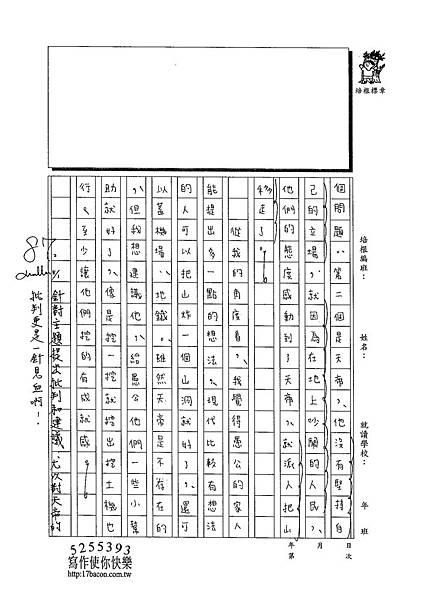 103WA402江孟潔 (2)