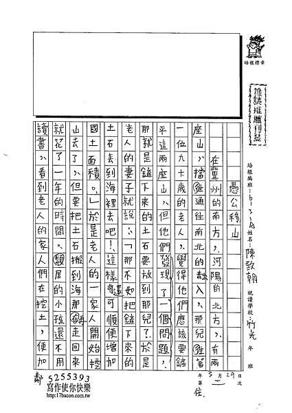 103WA402陳致翰 (1)
