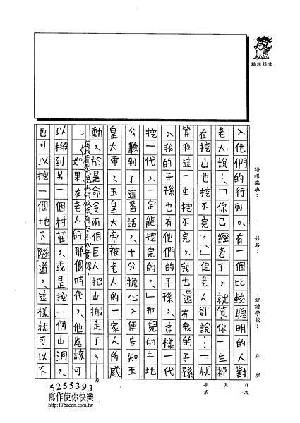 103WA402陳致翰 (2)