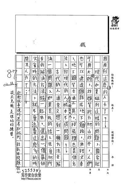 103WA402陳致翰 (3)