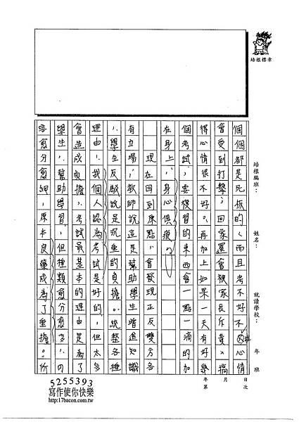 103WA402吳瑋倫 (2)