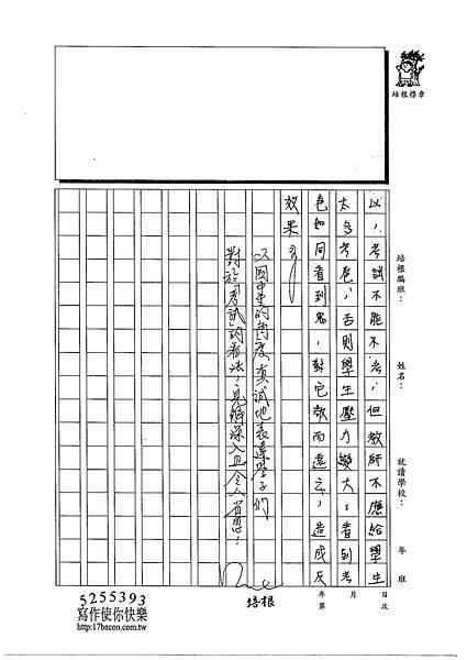 103WA402吳瑋倫 (3)