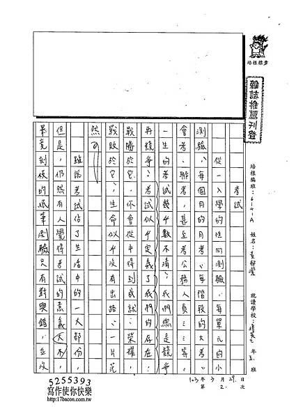 103WA402黃郁潔 (1)