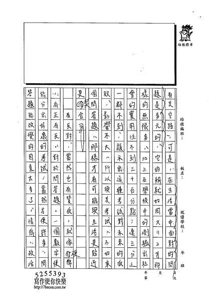 103WA402黃郁潔 (2)