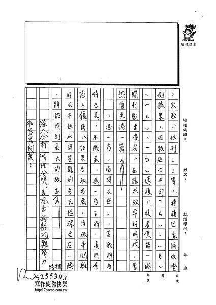 103WA402黃郁潔 (3)
