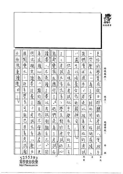 103WA402黃御鵬 (2)
