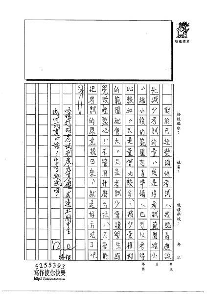 103WA402黃御鵬 (3)