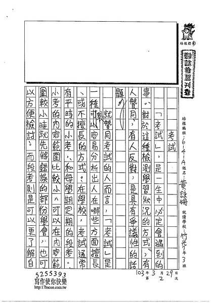 103WA402黃詠姍 (1)