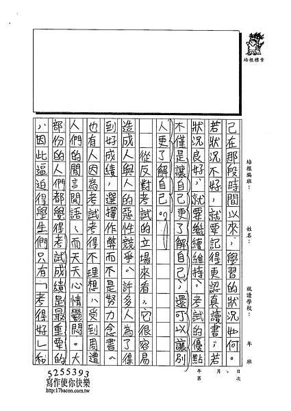 103WA402黃詠姍 (2)