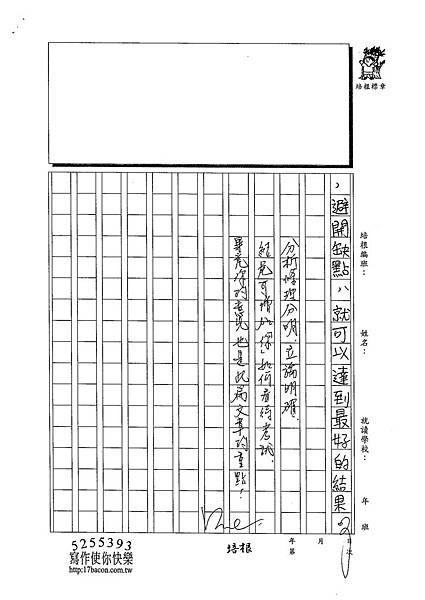 103WA402黃詠姍 (4)