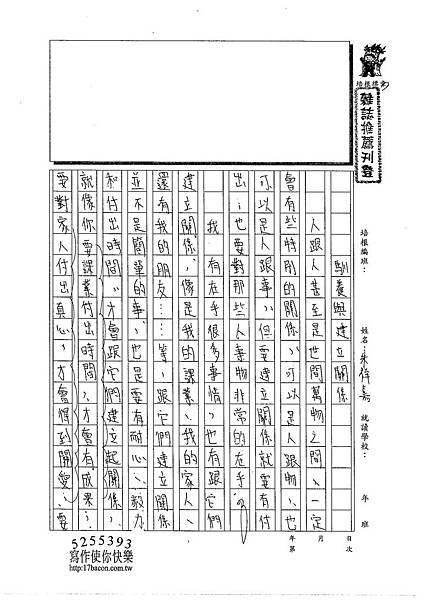 103WG402朱祥嘉 (1)