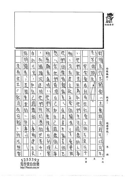 103WG402朱祥嘉 (2)