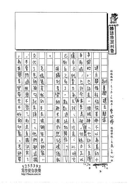 103WG402曹怡婷 (1)