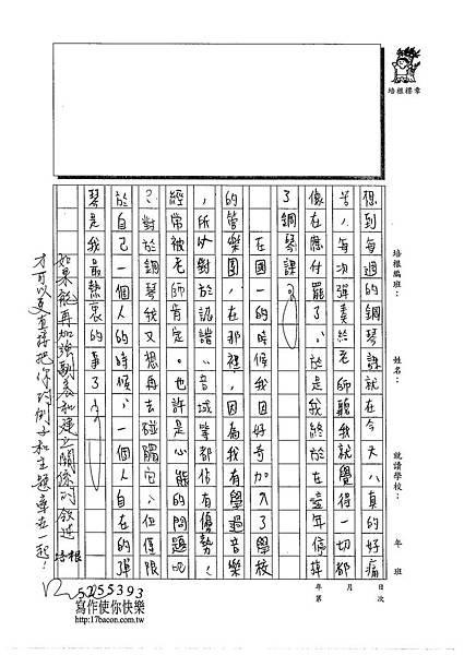 103WG402曹怡婷 (3)