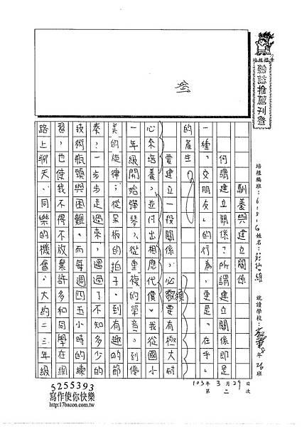 103WG402莊哲維 (1)
