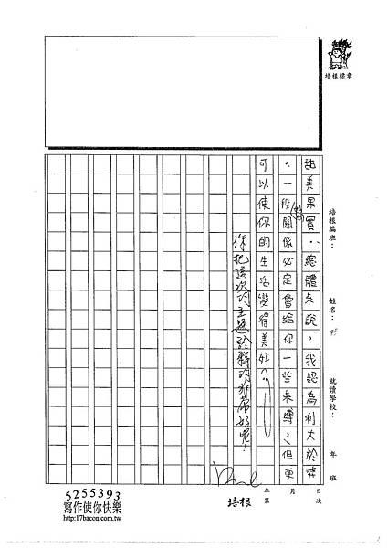 103WG402莊哲維 (3)