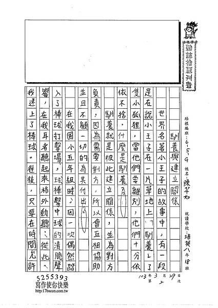 103WG402陳芊如 (1)