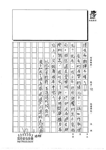 103WG402陳芊如 (3)