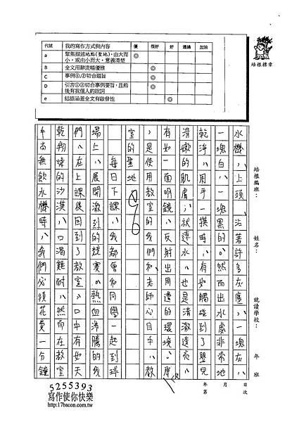 103WE402李峻禎 (2)