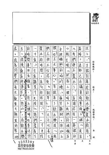 103WE402李峻禎 (3)