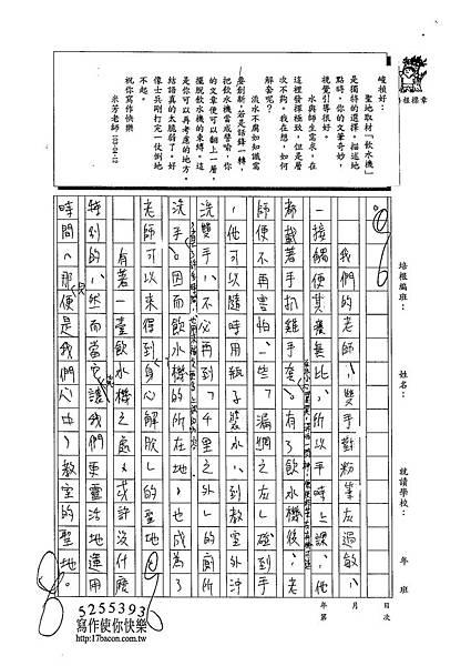 103WE402李峻禎 (4)