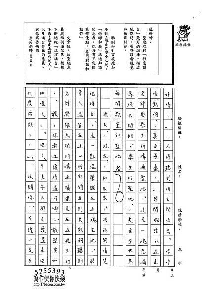 103WE402陳冠樺 (2)