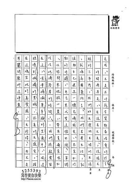 103WE402陳冠樺 (5)