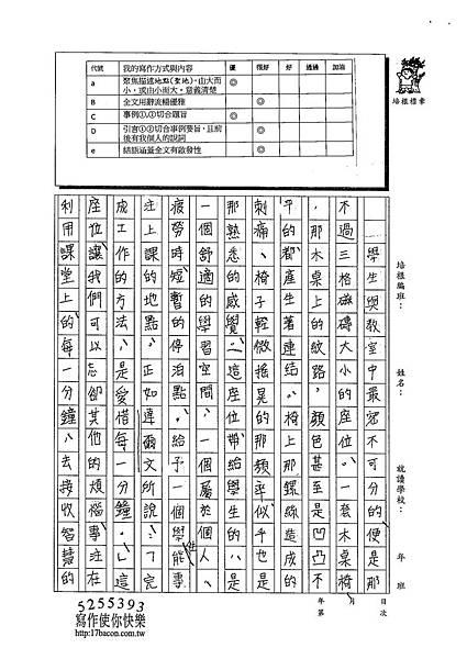 103WE402葛家徹 (2)