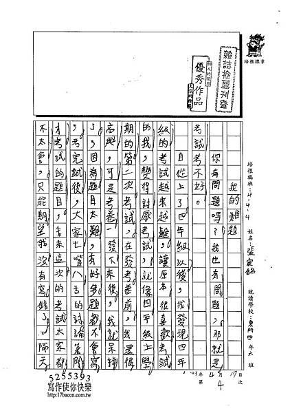 103W4404張宸銘 (1)