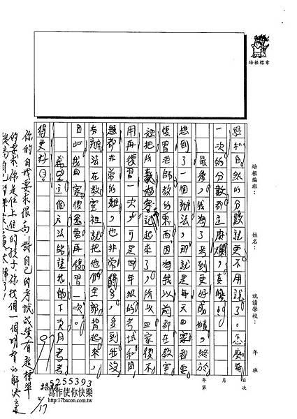 103W4404張宸銘 (3)