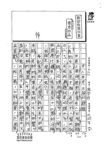 103W4404陳瑩修 (1)