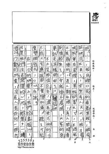 103W4404陳瑩修 (2)