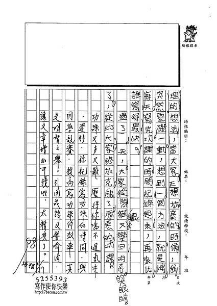 103W4404陳瑩修 (3)