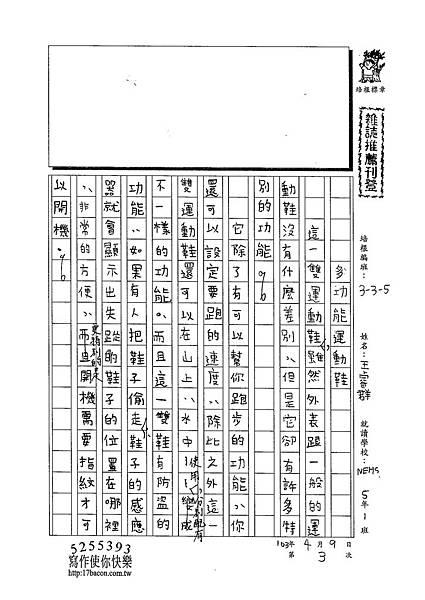 103W5403王睿群 (1)
