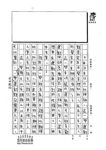 103W5403王睿群 (2)