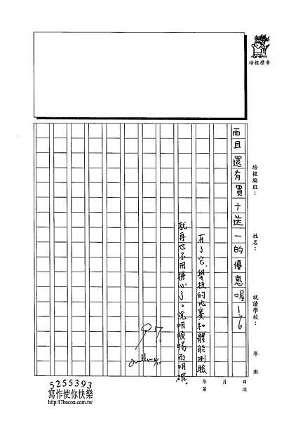 103W5403王睿群 (3)