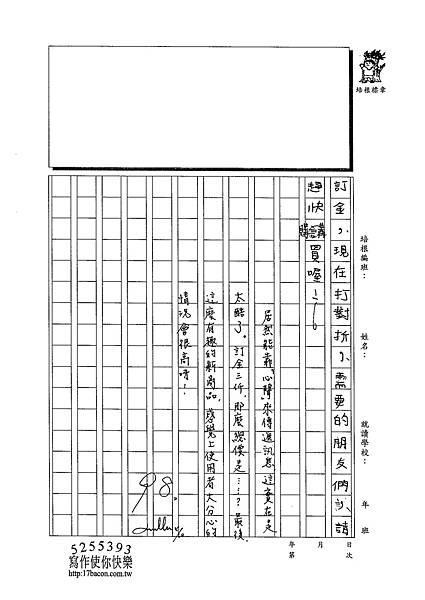 103W5403張峻睿 (3)
