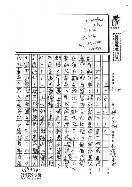 103W5403傅永豪 (1)
