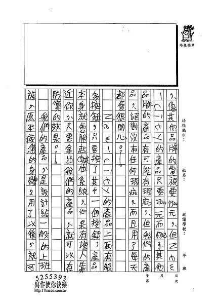 103W5403傅永豪 (2)