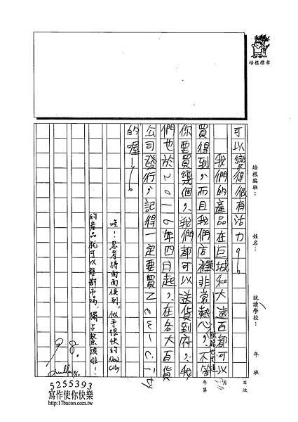 103W5403傅永豪 (3)